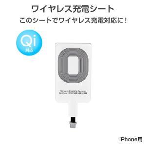 ワイヤレス充電レシーバー ワイヤレス充電化 Qi 拡張 スマホ iPhone用 iPhone 7/7 Plus/6/6 Plus/5/5s/5c対応 1ヶ月保証 K&M|km-serv1ce