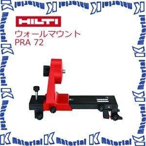 ヒルティ HILTI 2088509 PRA72(CM) ウォールマウント 回転レーザー 壁面固定用 [NH0281]|kmate
