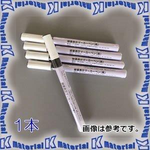 日本理工 NR-MP 線番表示マーカーペン 黒 (NRMP) [AIK027]|kmate