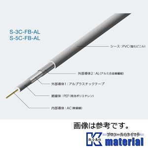 関西通信電線 S-5C-FB-AL 100m 同軸ケーブル 衛星放送対応 [KZ0077/0078-100]|kmate
