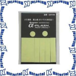 【代引不可】 エルティーアイ LTI 超高輝度蓄光テープ スーパーアルファフラッシュ SAFOTM スーパー α-FLASH お試しセット 計7個 [YAC200]|kmate