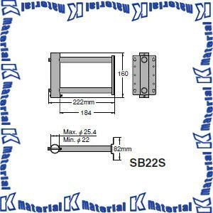 マスプロ電工 サイドベース SB22S [MP0459]|kmate
