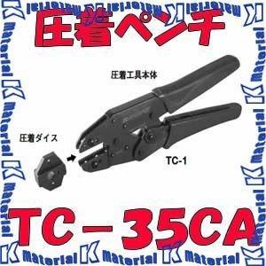 カナレ電気 CANARE TC-35CA コネクタ用工具 圧着工具 本体ダイスセット [26090]|kmate
