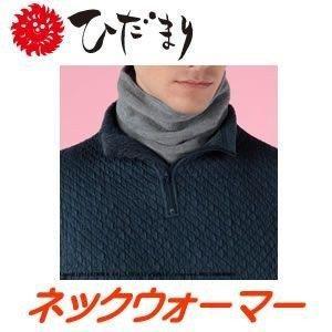 ひだまり ネックウォーマー Y-070-1 カラー ・紺 ・グレー ・黒|kmate