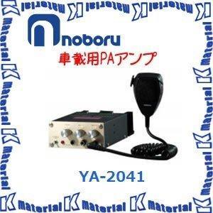 【代引不可】ノボル電機車載用PAアンプ  YA-2041 40W 12V [NOB117]|kmate