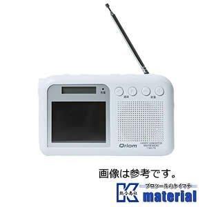 Qriom 手回し充電 テレビ+ラジオ YTM-RTV200[YMZ204]|kmate