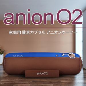 家庭用 酸素カプセル ANION O2 アニオンO2 マイナスイオン機能付き ブラウン&ブルー 1.23気圧 ソフトタイプ 酸素発生器接続可能の画像