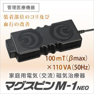 電気(交流)磁気治療器 マグスピン M-1 NEO 頭痛 肩...