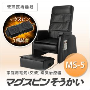電気(交流)磁気治療器 マグスピンそうかいMS-5(チェア型...
