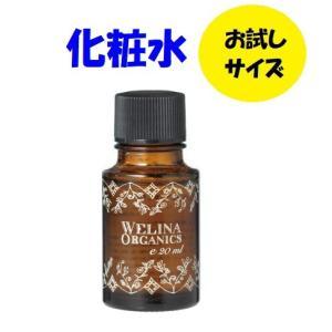 ウェリナオーガニクス クリアヴェリーモイスト 化粧水 お試し20ml|kmint