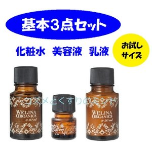 ウェリナオーガニクス 基本3点セット お試しサイズ 化粧水・美容液・乳液 各1個|kmint