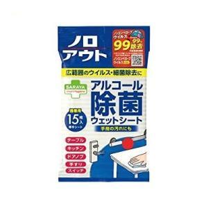 【メール便対応】スマートハイジーン ノロアウト アルコール除菌ウェットシート 15枚入 kmint