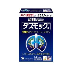 清肺湯顆粒 ダスモック 16包 【第2類医薬品】|kmint