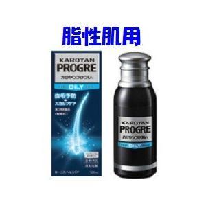 カロヤン プログレ O 脂性肌向け 120ml 【第3類医薬品】|kmint