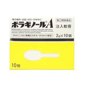 ボラギノールA注入軟膏 2g×10  【指定第2類医薬品】|kmint