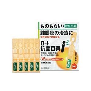 ロート抗菌目薬i 0.5ml×20本 【第2類医薬品】 kmint