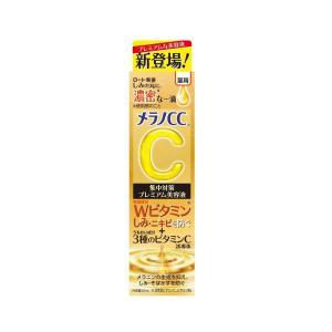 【メール便発送】メラノCC 薬用しみ集中対策プレミアム美容液 20mL