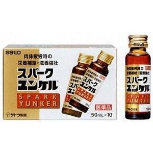 スパークユンケル 50mlx10本 【第2類医薬品】|kmint