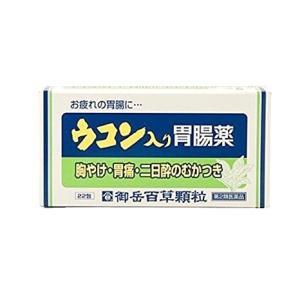 御岳百草顆粒 22包 【第2類医薬品】 ウコン入り胃腸薬 kmint