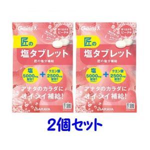 【メール便発送(送料無料)】 匠の塩タブレット ピーチ味 1袋60gx2個|kmint