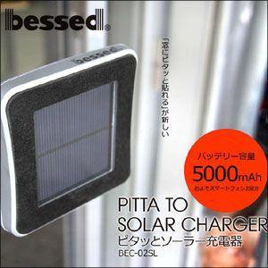 bessed(R)(ビセッド) ピタッとソーラー充電器 バッテリー容量5000mAh BEC-02SL