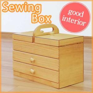 ソーイングボックス 木製 裁縫箱・お針箱 M5116の写真