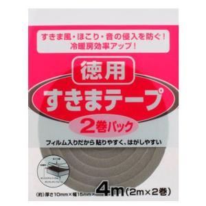 徳用すきまテープ 2巻パック ニトムズの関連商品9
