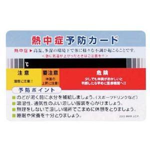 ユニット 熱中症予防カード 体調管理 熱中症 HO-161