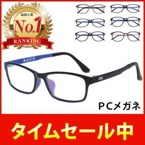 日本人に似合うオーソドックスなブルーライトカットメガネ。 普段のファッションにも、パソコン用のメガネ...