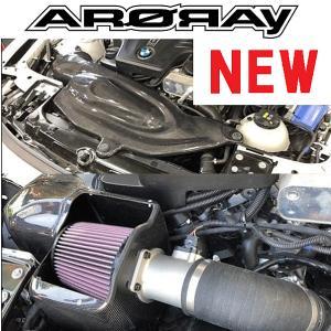 ARQRAY BMW F34 320i Gran Turismo 3X20 カーボン エアインテーク システム 803AMS-AI30|kn-carlife