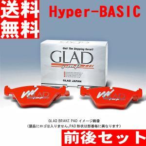 ブレーキパッド 低ダスト アバルト 595 312141 312142 Fr:1pot GLAD Hyper-BASIC F#111+R#260 前後セット|kn-carlife