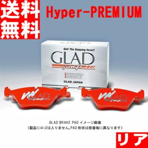 ブレーキパッド 低ダスト MINI R61 ミニ JCW ペースマン SSJCW GLAD Hyper-PREMIUM R#229 リア|kn-carlife