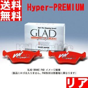 ブレーキパッド 低ダスト MINI F55 ミニ5ドア ONE LCI XU15MW GLAD Hyper-PREMIUM R#400 リア kn-carlife