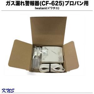 送料無料 岩谷産業 ガス漏れ警報器 CF-625 みはり  期間限定 数量限定 プロパンガス kn-shop
