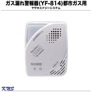 最新製造 ヤザキ 都市ガス用  ガス漏れ警報器 YF-814 (12.13A)  電源コード2.5M SH12918同等品 レビュー記載時の特典がございます!