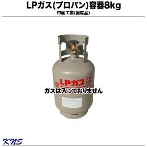 送料無料 プロパン ガス容器 8kg LPガス容器|kn-shop