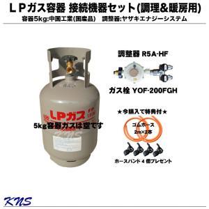 送料無料 プロパン ガス容器 5kg LPガス容器セット|kn-shop