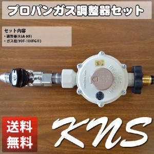 【送料無料】矢崎 調整器ガス栓セット 1台(R5A-HF) (YOF-100FGH)|kn-shop