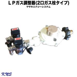 【送料無料】矢崎 調整器ガス栓セット 1台(R5A-HF) (YOF-200FGH)|kn-shop
