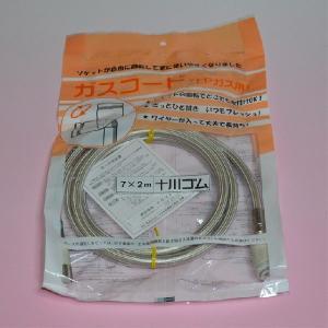 ガスコード2m【器具と一緒に購入する場合の同梱特別価格】【単体の場合は送料がかかります】|kn-shop