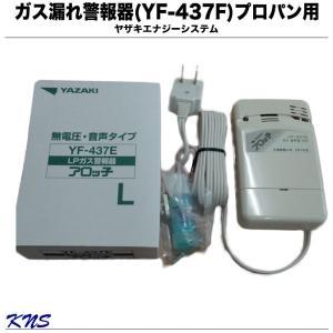 矢崎 ガス漏れ警報器 YF-437F LPG用プロパンガス 音声連動タイプ