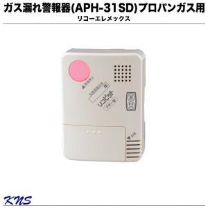 送料無料 リコーエレメックス ガス漏れ警報器 (APH-31SD) プロパンガス kn-shop