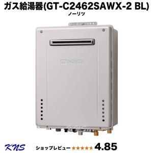 ノーリツ ガス給湯器 GT-C246SAWX BL 24号 エコジョーズ GT-C2452SAWX-2後継品|kn-shop