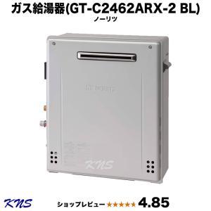 ノーリツ エコジョーズ ガス給湯器 GT-C246ARX BL 24号 フルオート 屋外据置型|kn-shop