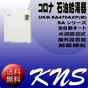 コロナ 石油給湯器 UKB-SA470ARX(M) SAシリーズ 水道直圧式 全自動オート 屋外設置型 前面排気|kn-shop