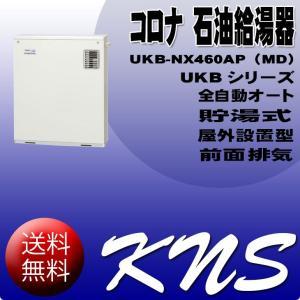 コロナ 石油給湯器 UKB-NX460AP(MD) SAシリーズ 水道直圧式 全自動オート 屋外設置型 前面排気|kn-shop