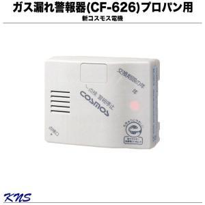 送料無料 新コスモス電機 ガス漏れ警報器 CF-626 みはり 期間限定 数量限定 プロパンガス|kn-shop