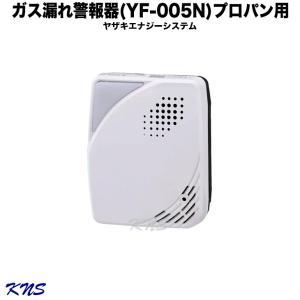 送料無料 ヤザキ ガス漏れ警報器 YF-005N(YF-005Kの後継機種) プロパンガス プロパンガス用(LPG用)|kn-shop