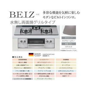 送料無料 リンナイ ビルトインコンロ BEIZ ベイズ RHS71W19G27R-STW 75cm幅 kn-shop
