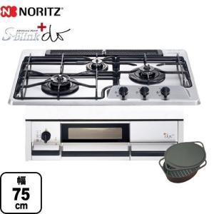 ノーリツ ビルトインコンロ S-Blink+Do N3WF2KJTKST 75cm ガスコンロ|kn-shop